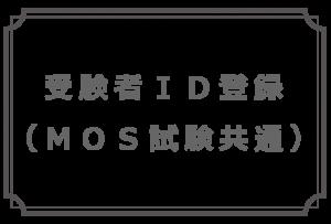mos_id